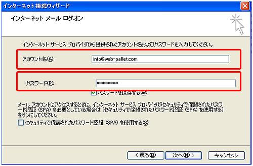 メールアカウント登録06