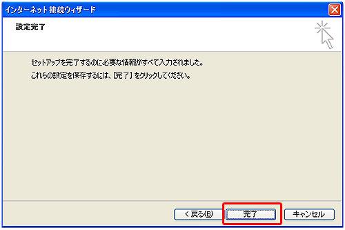 メールアカウント登録07