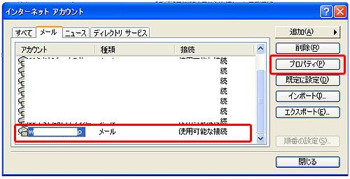 メールアカウント登録08