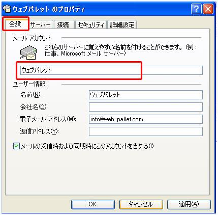 メールアカウント登録09