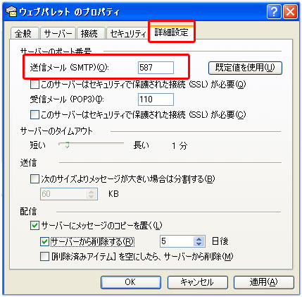 メールアカウント登録10