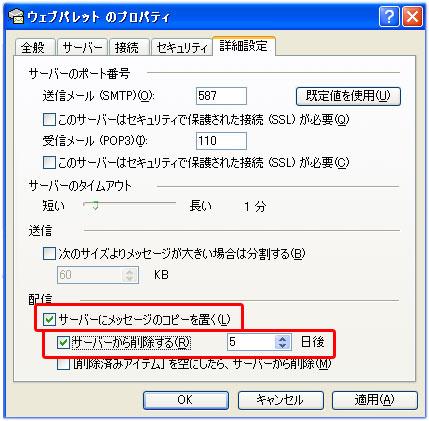 メールアカウント登録11