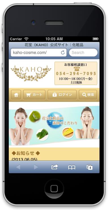 KAHO(花宝化粧品サイト)