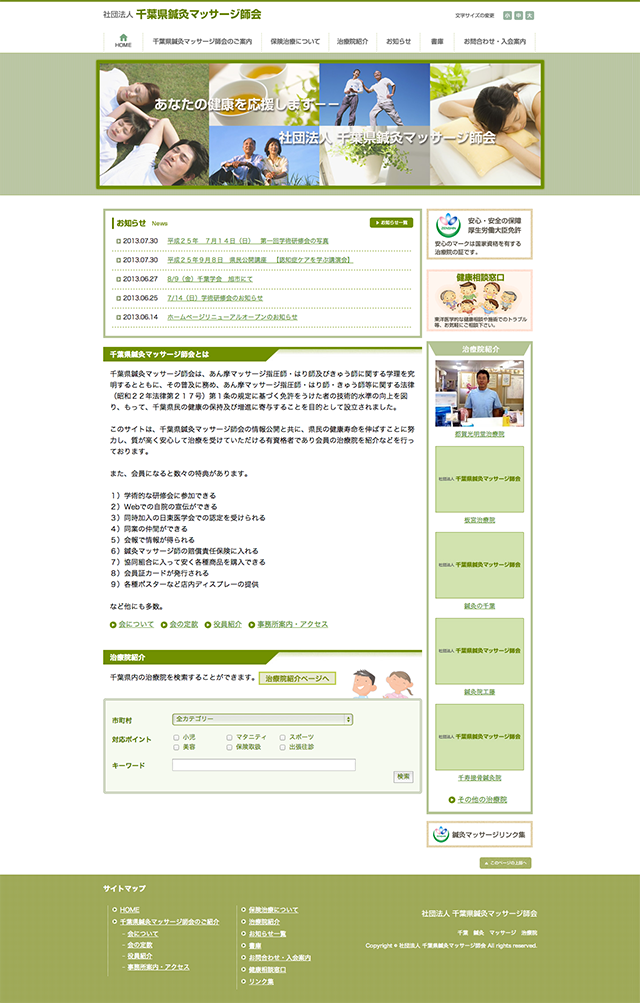 千葉県鍼灸マッサージ師会