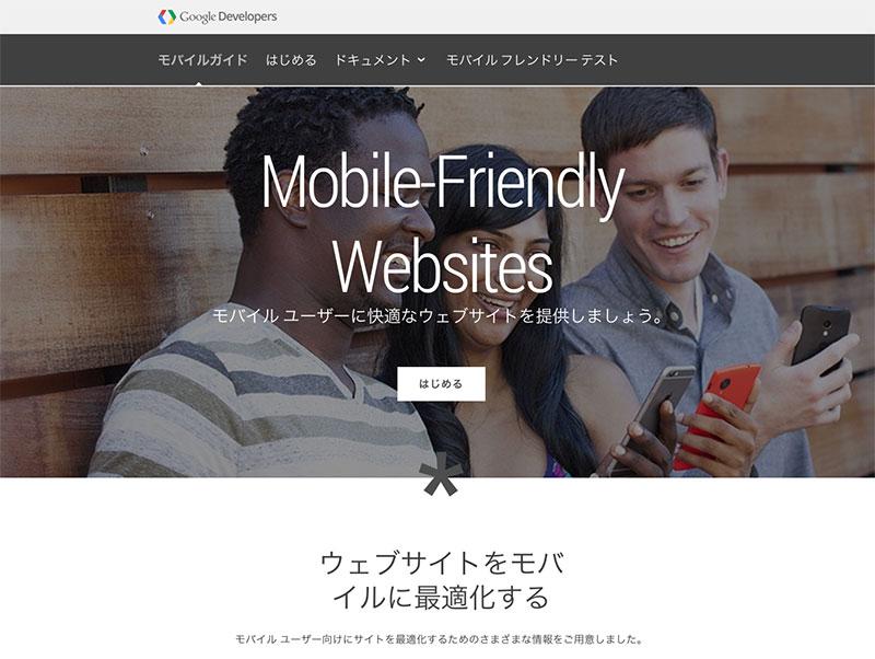 あなたのサイト、モバイルフレンドリーなサイトになっていますか?
