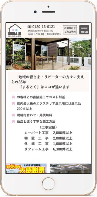 株式会社丸徳武藤建設