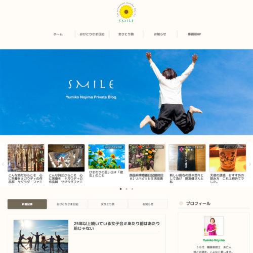 野島由美子プライベートブログ