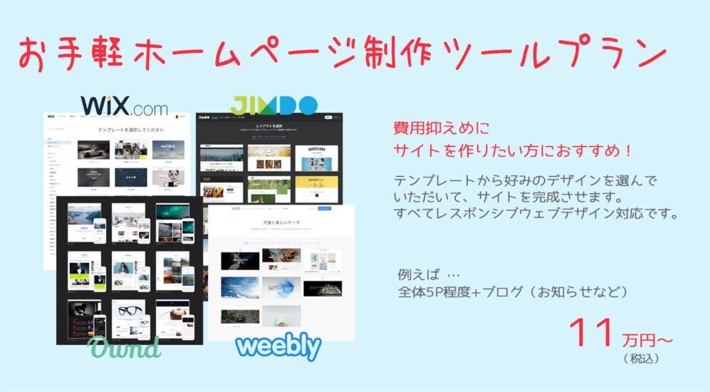 ホームページ制作ツールプラン