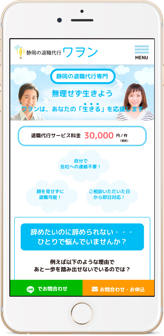 株式会社ワヲン