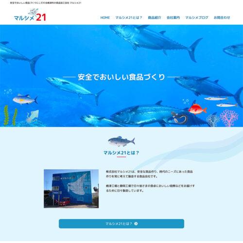 株式会社マルシメ21