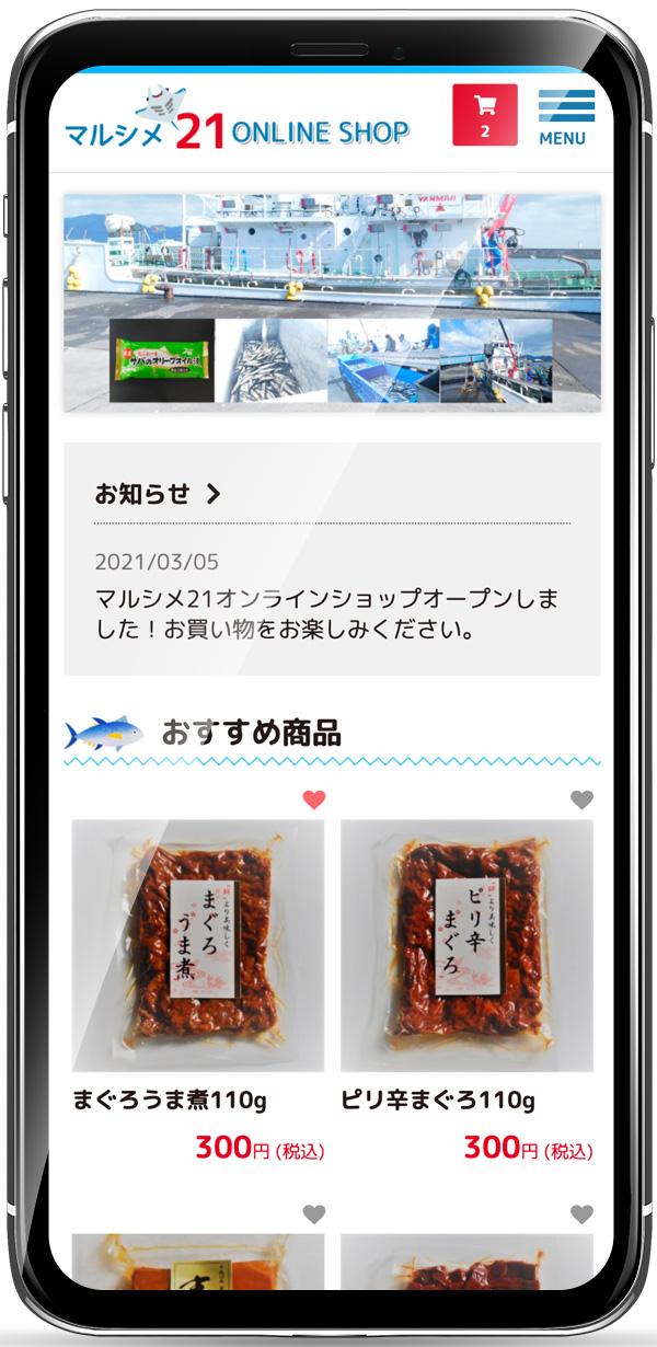 株式会社マルシメ21オンラインショップ