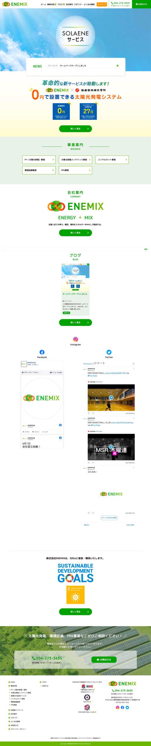株式会社ENEMIX