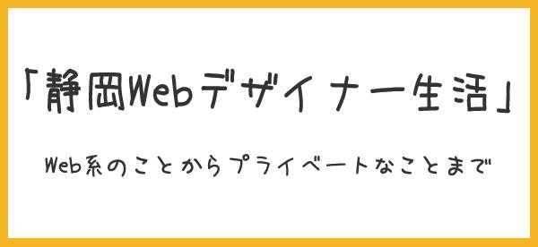 静岡Webデザイナー生活