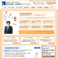 静岡交通事故・後遺障害サポートセンター