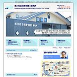 原川社会保険労務士事務所