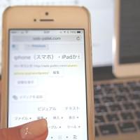 iphone(スマホ)・iPadからWordPress更新する