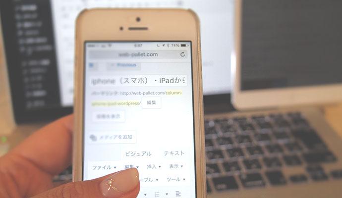 iphone(スマホ)・iPadからWordPress更新