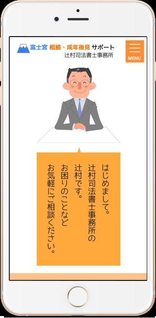 辻村司法書士事務所