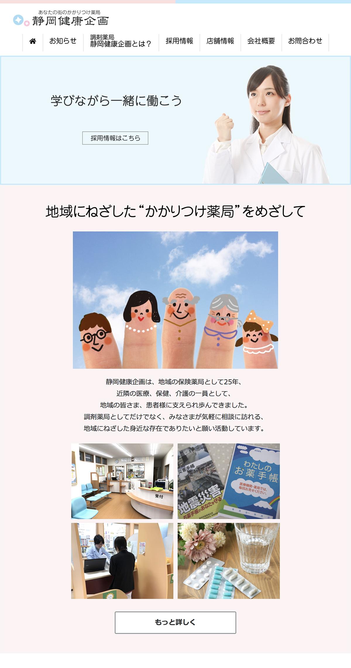 有限会社静岡健康企画