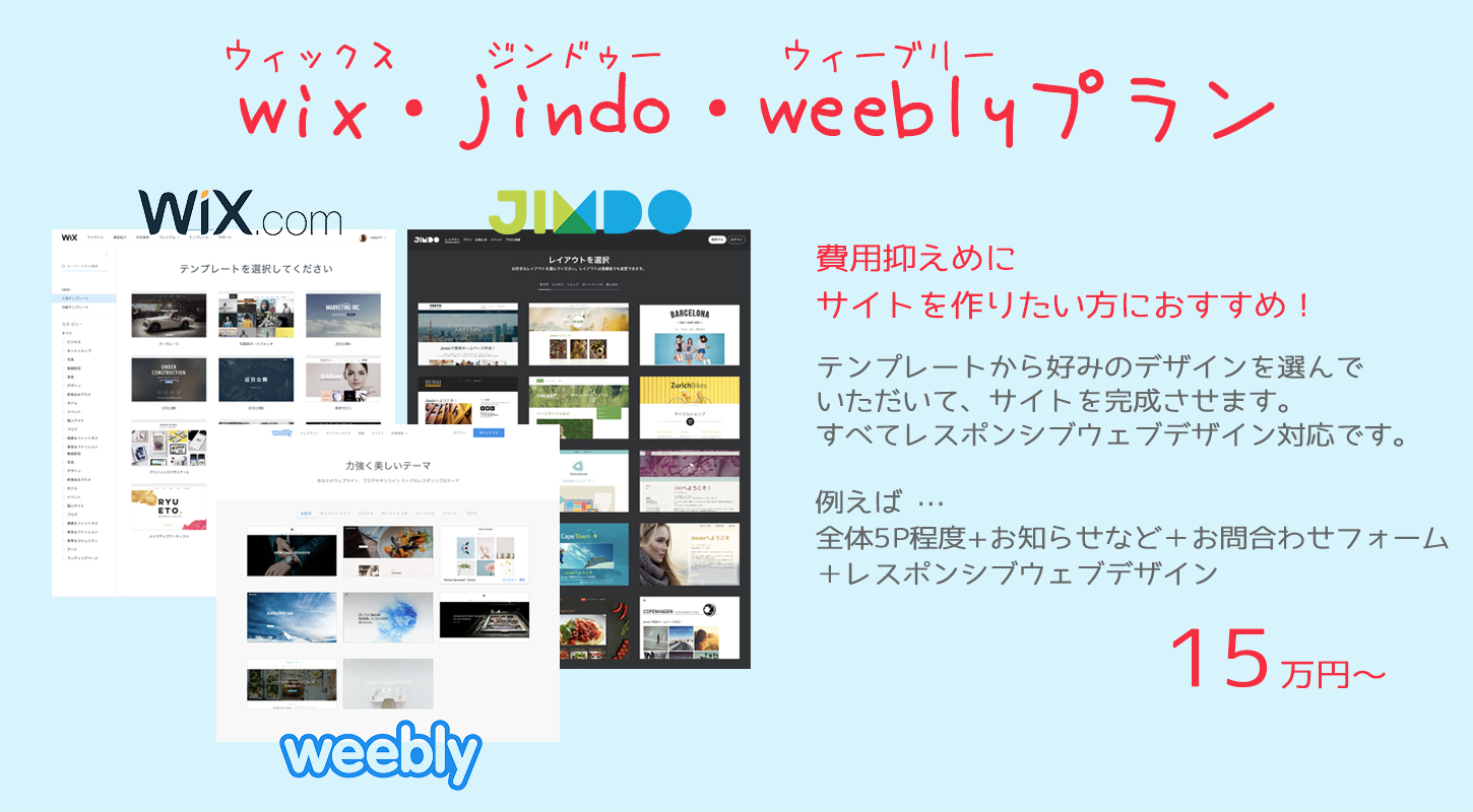 wix jindo weeblyプラン