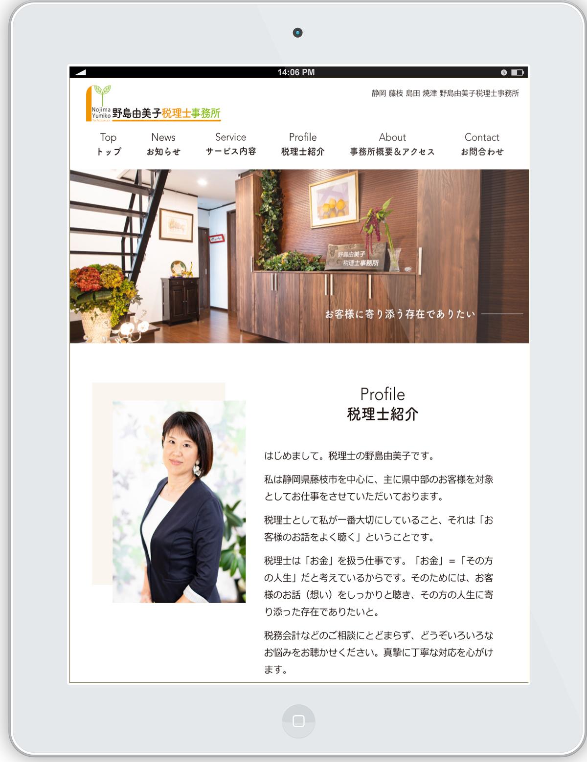 野島由美子税理士事務所